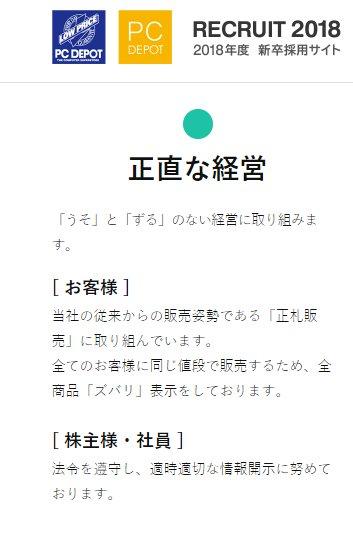 PCデポが光回線サービスの解約に約21万円を請求 物議醸す