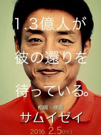 寒い時には松岡修造【画像】