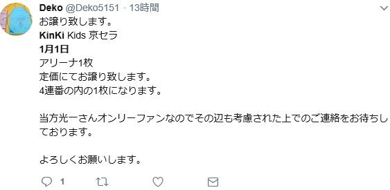 [実況・感想] 堂本兄弟2017 聖なる夜がやってくるSP