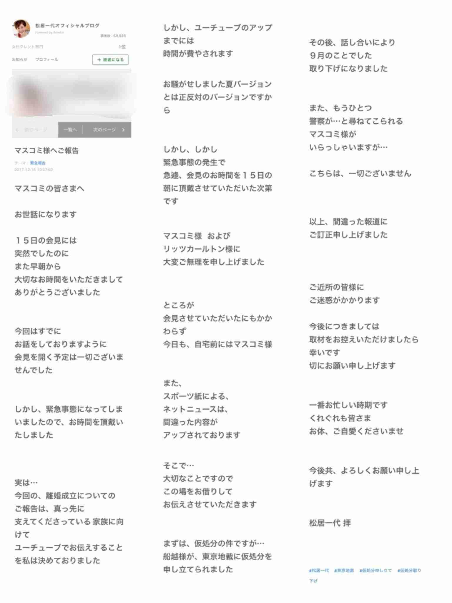 船越英一郎、松居一代への民事訴訟取り下げ…誹謗中傷しないとの約束受け
