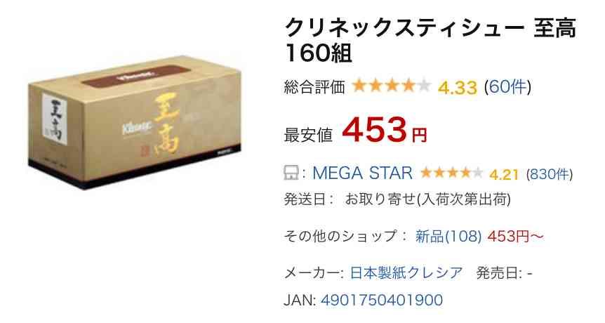 500円程度のプレゼント