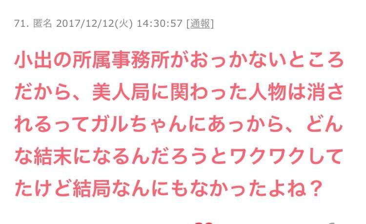 〝少女連れ回し〟小出恵介さんを不起訴 大阪地検