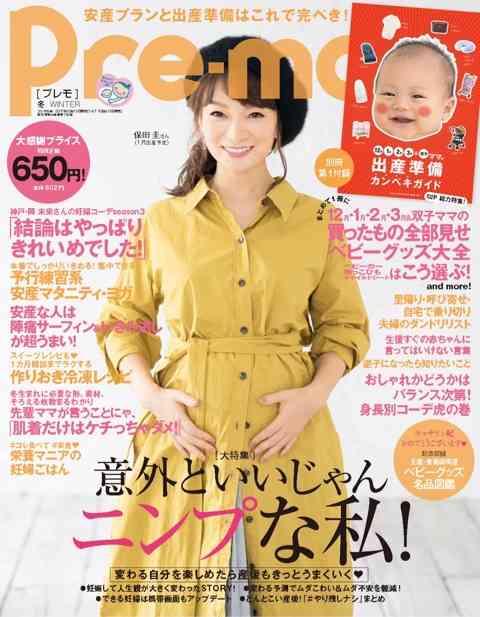 保田圭 9カ月の妊婦姿で出産前最後の公の場…予定日は1月上旬