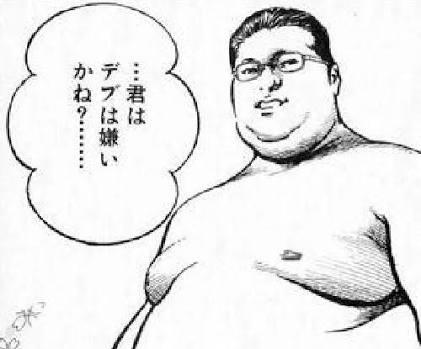 肥満の入院