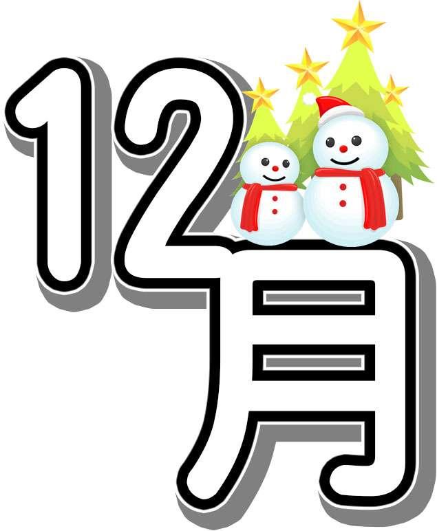 12月誕生日の人集まれ~♪