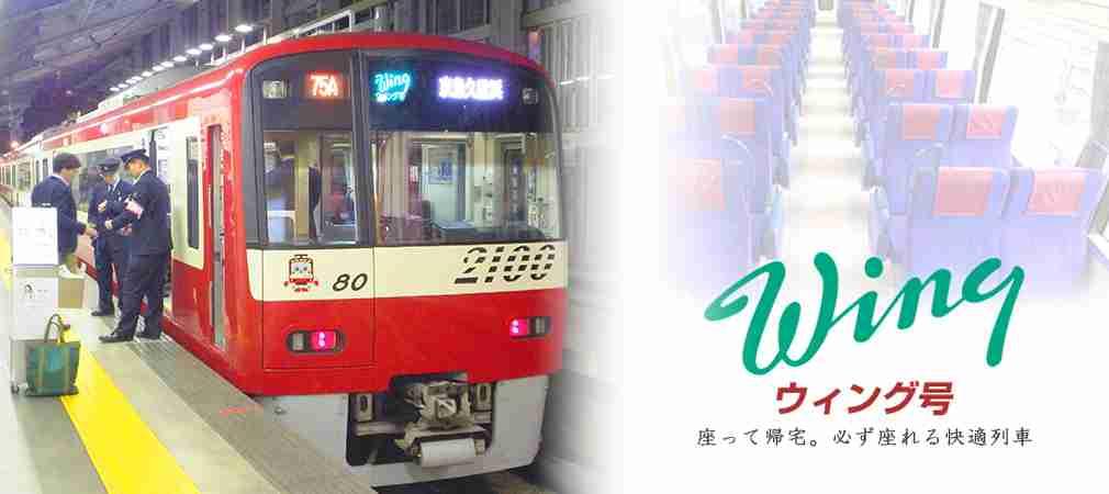 新しい京王線は指定席で100%座れてWiFi・コンセント・空気清浄機ありのVIP待遇
