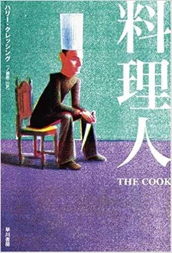 マイナーだけど面白い小説