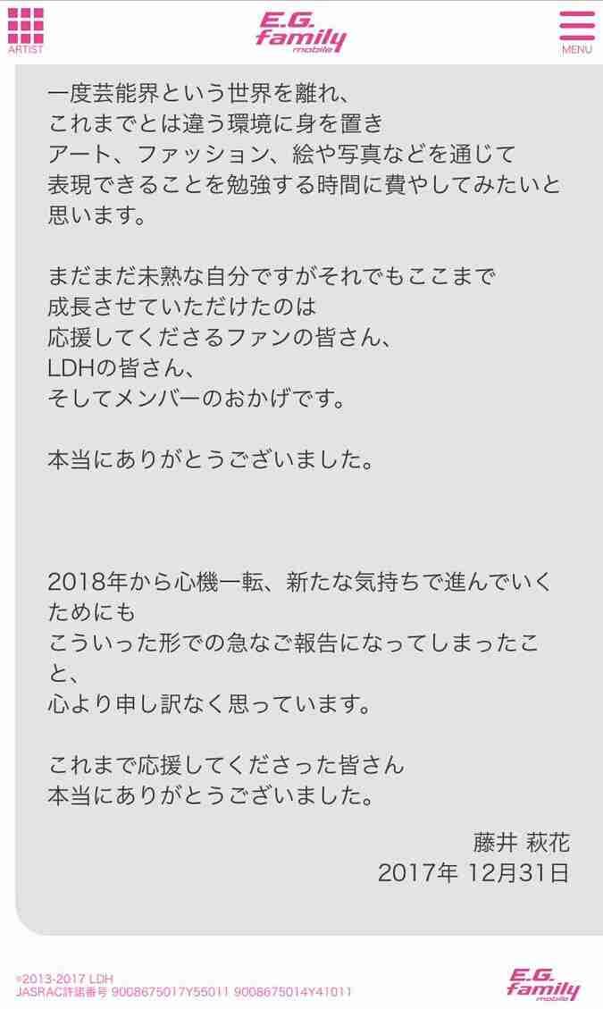 Flower藤井萩花、突然の芸能界引退発表「これまでとは違う環境に身を置き勉強したい」