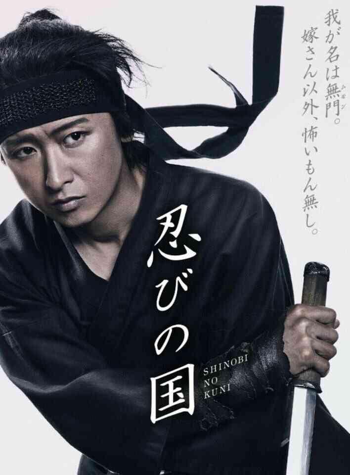 嵐・大野智『忍びの国』応援上映でファンの言動や運営側に非難殺到