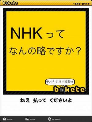 NHK職員 受信料58万円余着服で懲戒免職処分