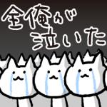 感動モノの映画が嫌いな人〜〜