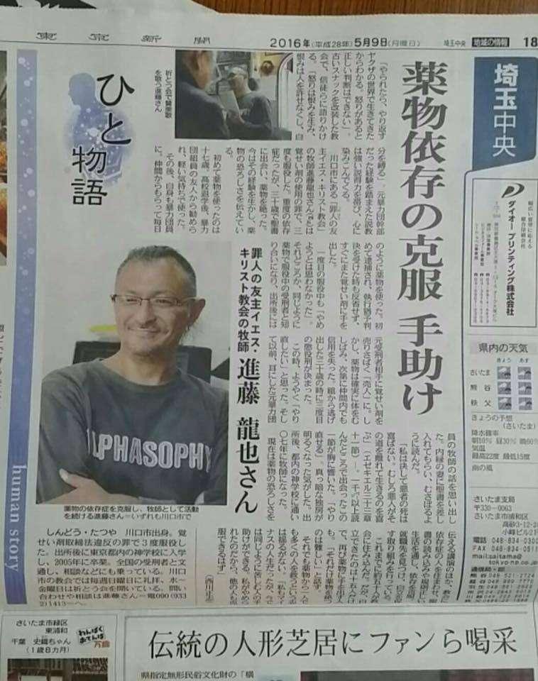 <元暴力団組員>「人生やり直せる」神戸で牧師に