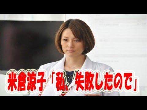 市川海老蔵の「再婚相手」米倉涼子が急浮上
