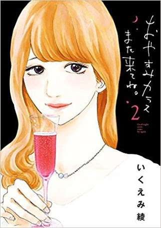 いくえみ綾の漫画好きな人