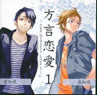都道府県で仲良し二人組を作るとしたら、どんな組み合わせがふさわしい?part3