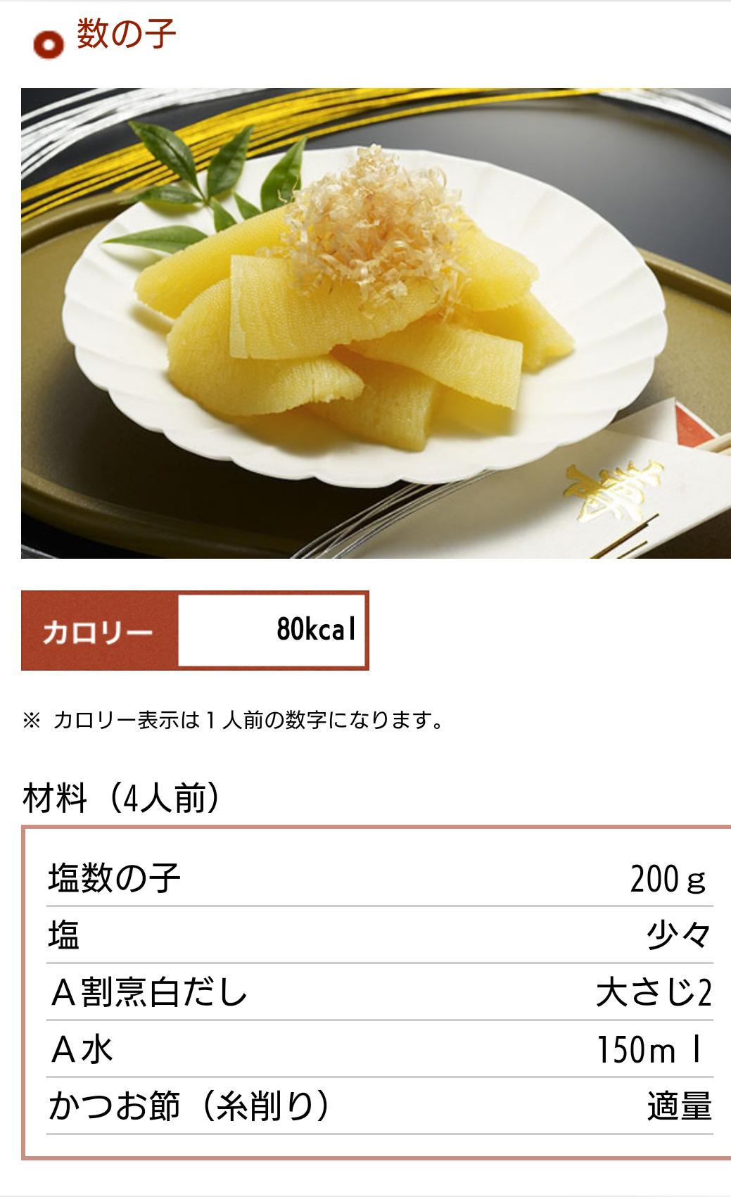 【おせち作り】作る予定のおせち料理&そのレシピ