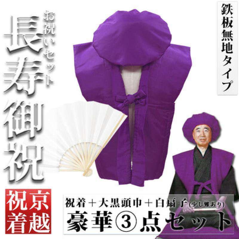 紫っておばさん臭いですか?