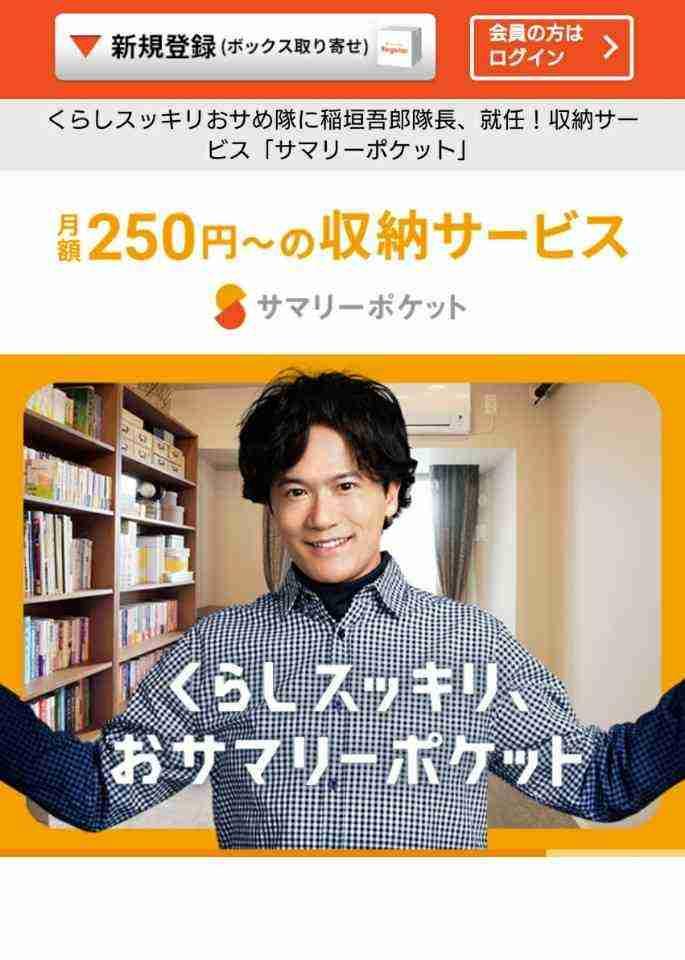 稲垣吾郎 72時間ホンネテレビで見せた「涙のワケ」