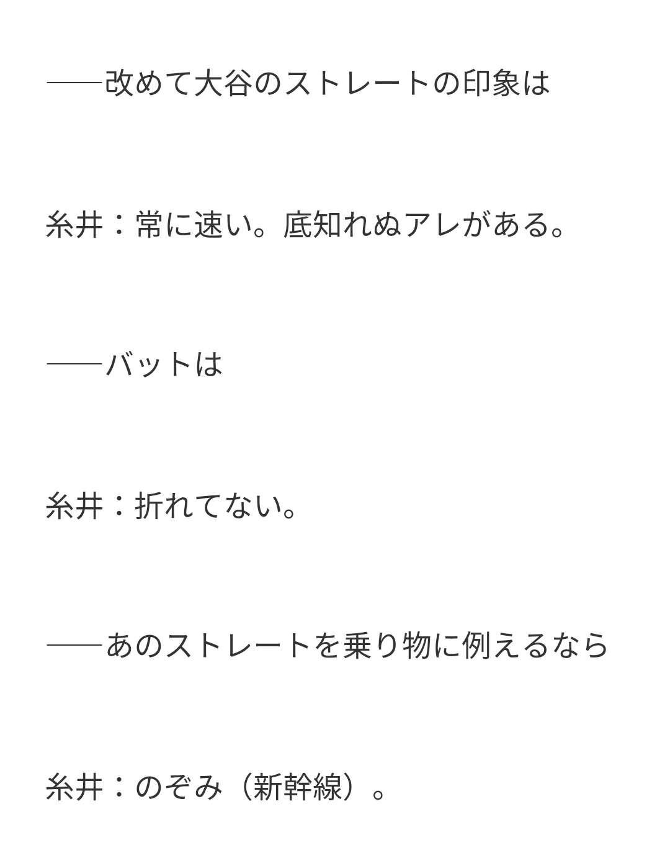 """""""宇宙人""""阪神・糸井が見せた意外な素顔 「今成はクソ生意気」崖っぷちの後輩へ気遣い"""