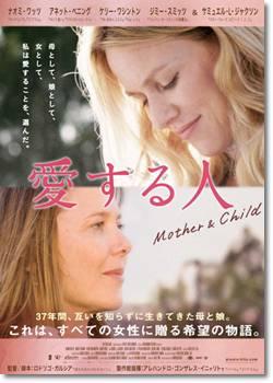 子供と母親が題材の映画