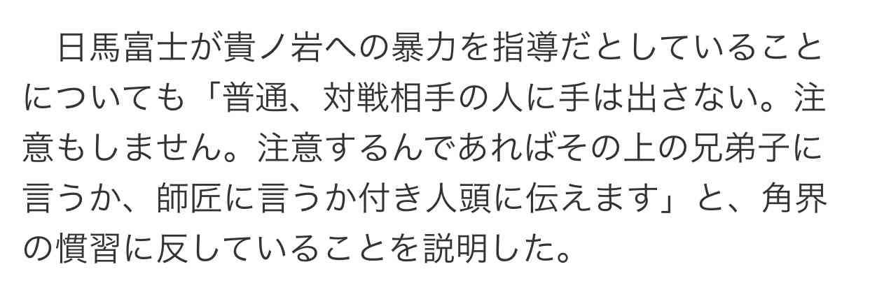 元横綱 日馬富士 傷害の疑いで書類送検