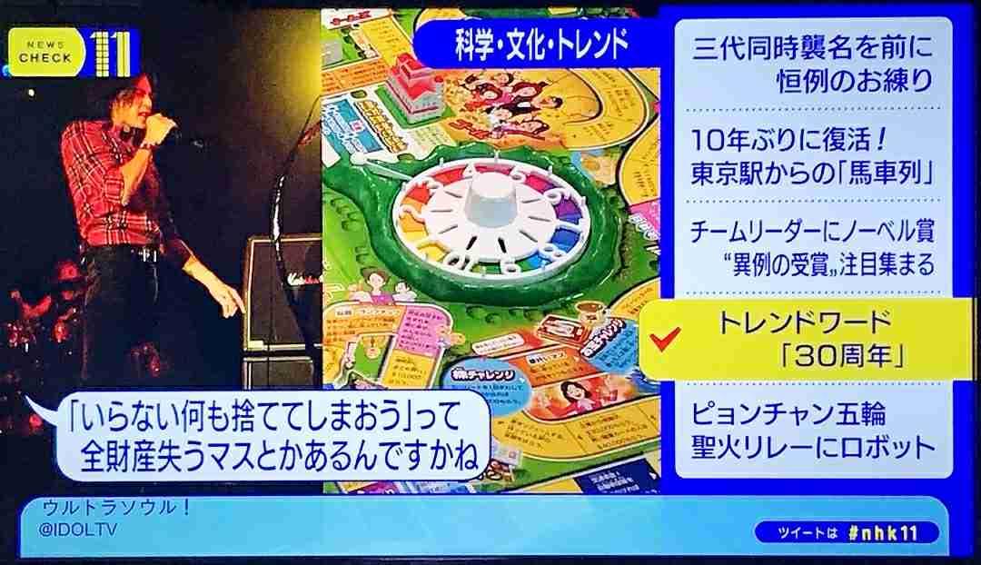 「B'z人生ゲーム」発売 人気ゲームとロックバンドが異色コラボ