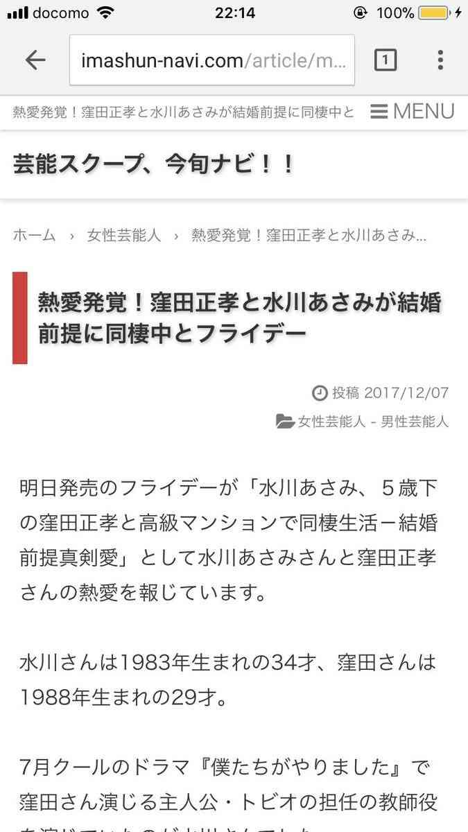 窪田正孝さんのドラマ(映画)出演作品をあげるトピ