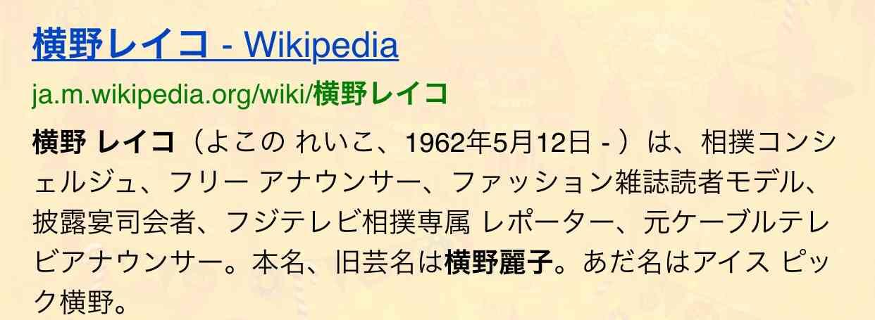 貴乃花母・藤田紀子と横野レイコに長年の因縁