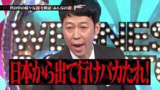 木下優樹菜 夫・藤本敏史の芸風を懸念「いつか訴えられるんじゃねぇかな」