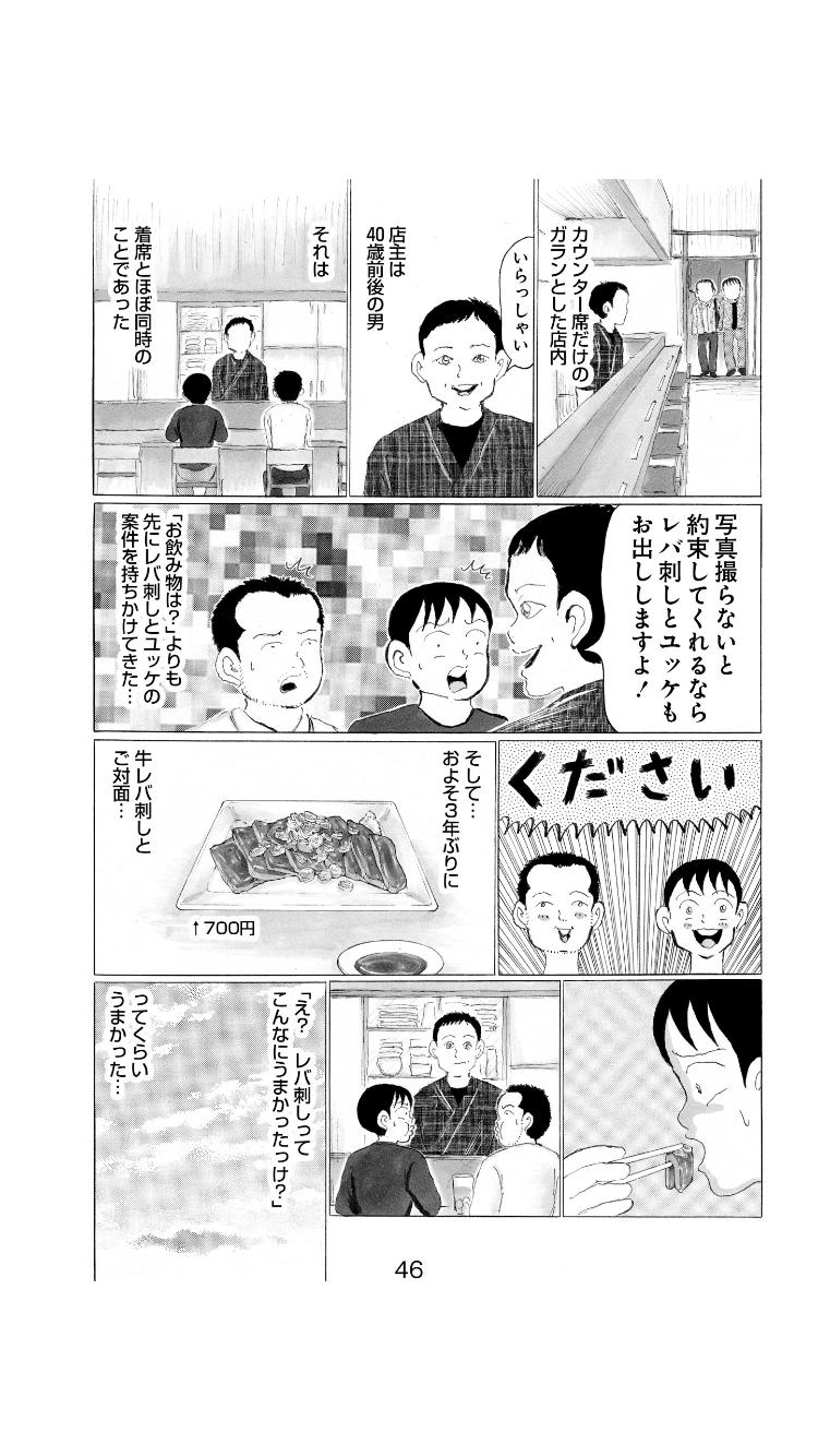 「SNSに写真アップしないで」と口止めして牛生レバー提供、加熱指示せずに…兵庫県警、43歳焼肉店主を逮捕