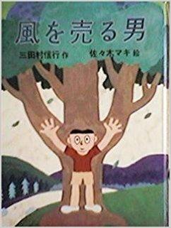 子供の頃に読んでなんとも言えない後味の悪さ・不気味さを感じた本