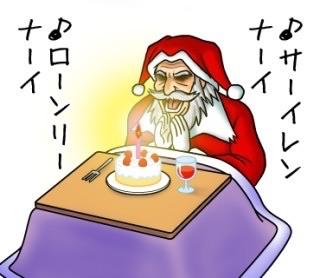 【クリスマス直前!】現在彼氏いない人が集うトピ