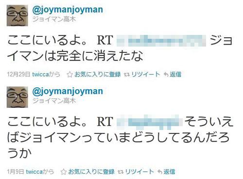 ジョイマン高木晋哉のツイートが「詩的」と話題