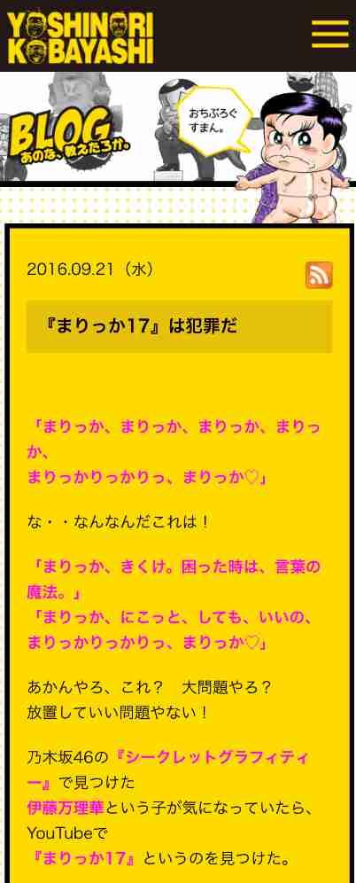小林よしのり氏、安藤優子に激怒「ふざけるな!」