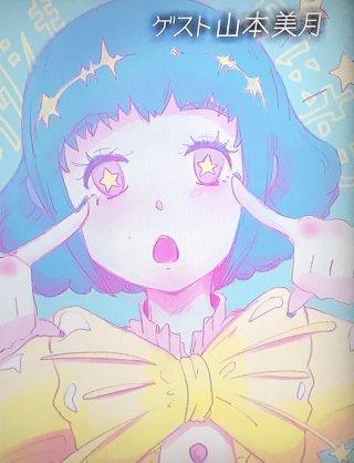 山本美月ちゃん好きな人!
