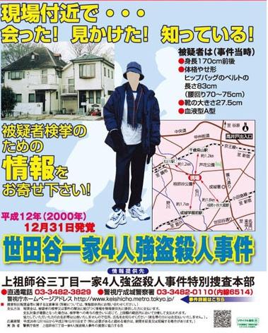世田谷一家4人殺害の懸賞金延長 警察庁、上限は300万円