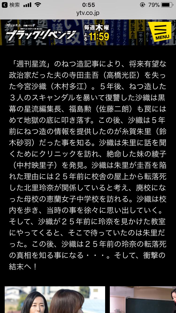 【実況・感想】「ブラックリベンジ」第9話