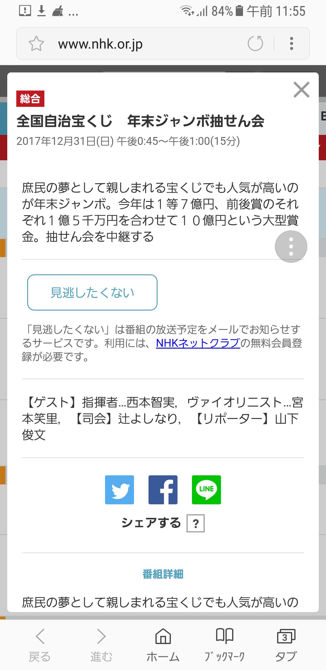 年末ジャンボ宝クジ買った人【2017】