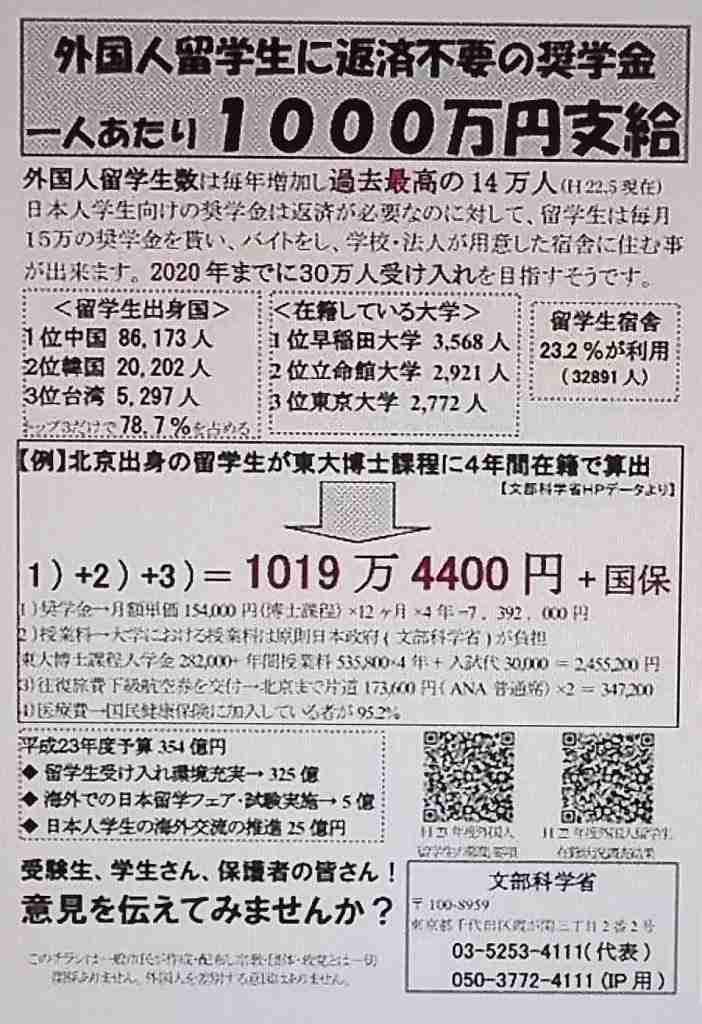 生活保護 進学に30万円支給へ