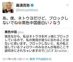 元ほっしゃん。星田英利が「ネトウヨ」に痛烈 「見てられないファッションと風貌」