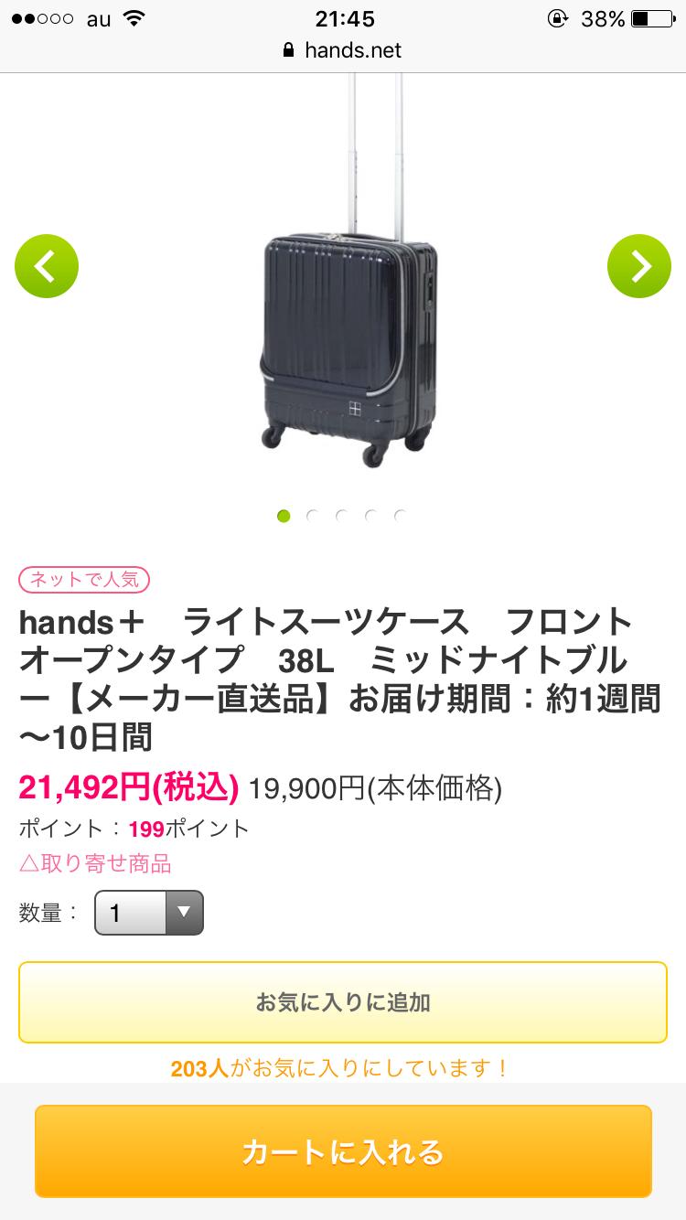スーツケースが欲しい!!