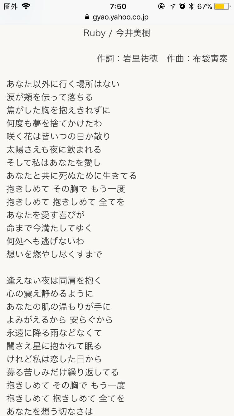 布袋寅泰、ライブ終わりで今井美樹のもとへ直行し焼肉デート
