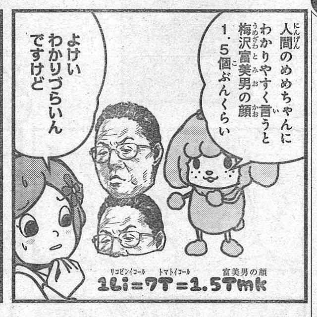梅沢富美男、殺害予告届いたと告白 刑事は過剰防衛を心配?