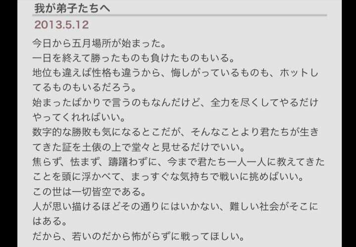 元横綱・日馬富士への再聴取始まる 暴力事件で鳥取県警