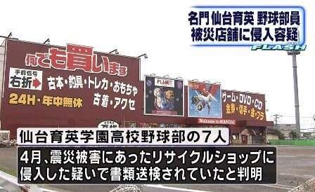 仙台育英高野球部員ら飲酒、喫煙 市内飲食店で8人、救急搬送も
