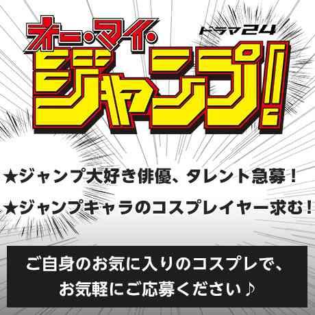 「週刊少年ジャンプ」ドラマになる!! …テレ東「ドラマ24」とコラボ