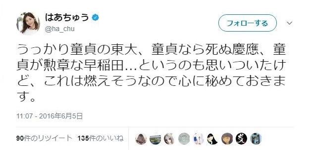 「セクハラ被害」告発のはあちゅう氏がなぜ謝罪 過去の「童貞いじり」発言に「差別意識なかった」