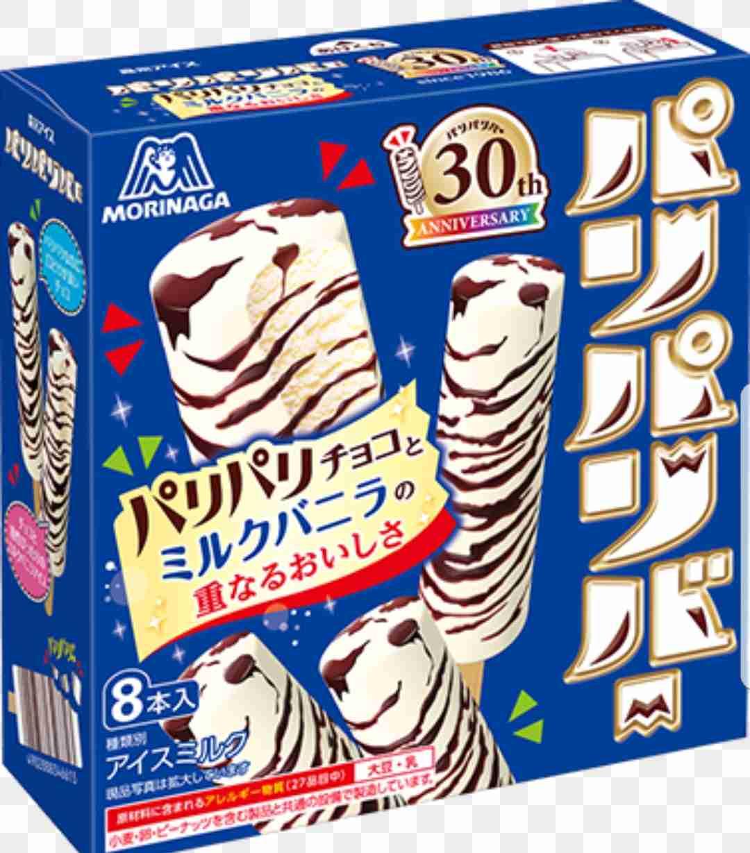 アイス大好きトピ