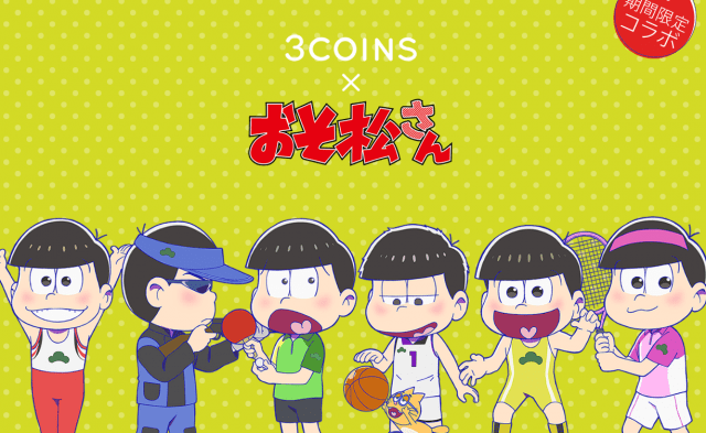 3coins好きな方!