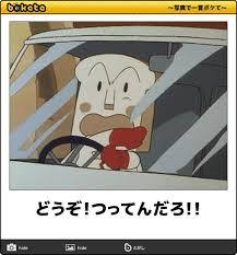 車の運転でイラッとくることあるある